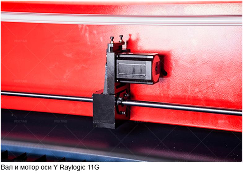 Сравнение станков лазерной резки Raylogic 11G и Raylogic V12 - 31