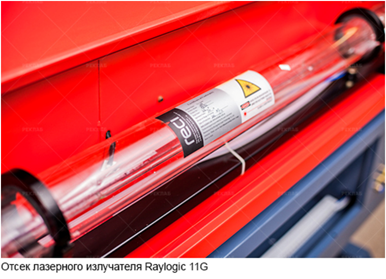 Сравнение станков лазерной резки Raylogic 11G и Raylogic V12 - 41