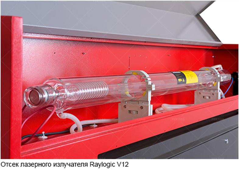 Сравнение станков лазерной резки Raylogic 11G и Raylogic V12 - 42