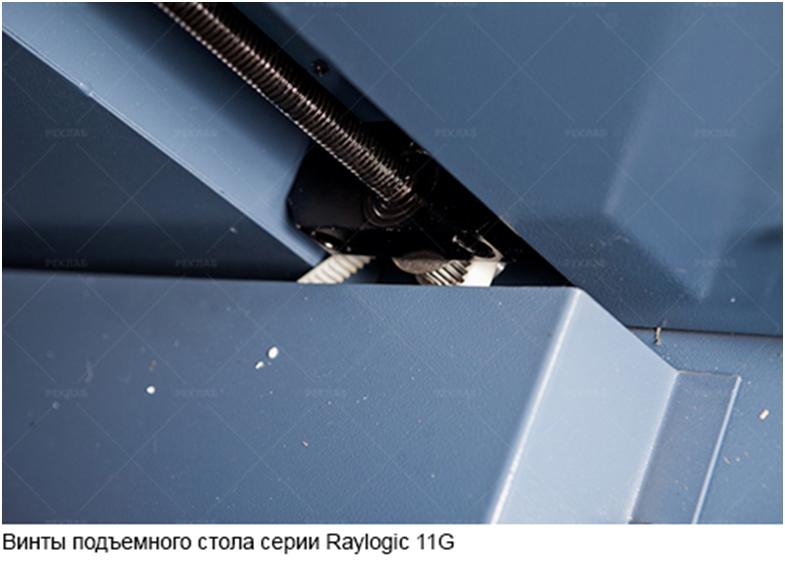 Сравнение станков лазерной резки Raylogic 11G и Raylogic V12 - 9