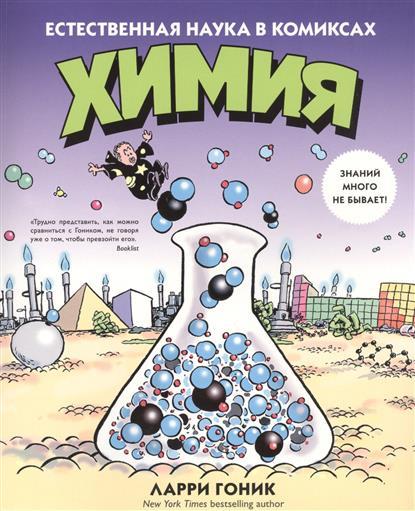 5 книг о химии