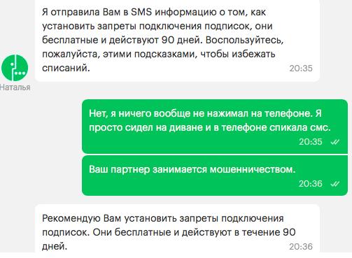 Очередной сказ о том, как на Мегафоне сравнительно честно отнимают деньги - 4