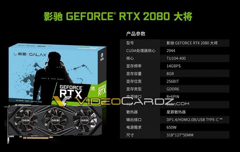 Galax GeForce RTX 2080: характеристики