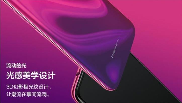 Флагманский смартфон Vivo X23 с подэкранным сканером отпечатков пальцев появился на официальном сайте до анонса