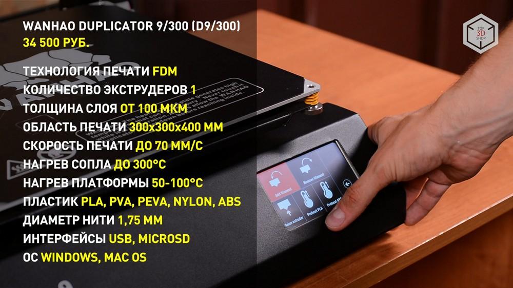 Обзор 3D-принтера WANHAO D9-300: видео - 25