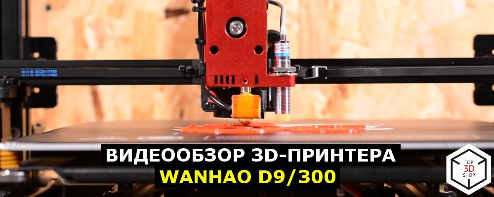 Обзор 3D-принтера WANHAO D9-300: видео - 1