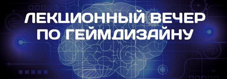 ВШБИ приглашает на лекционный вечер по геймдизайну 29 августа - 1