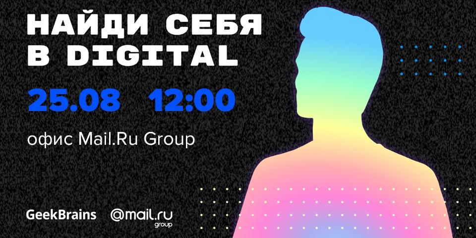 Приглашаем на финал марафона «Найди себя в digital» в офис Mail.Ru Group - 1