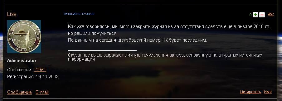 Журнал «Новости Космонавтики» прекращает своё существование - 2