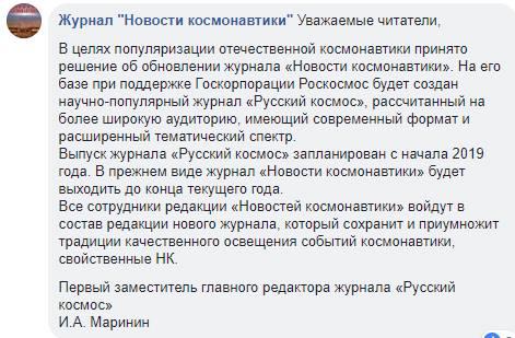 Журнал «Новости Космонавтики» прекращает своё существование - 3
