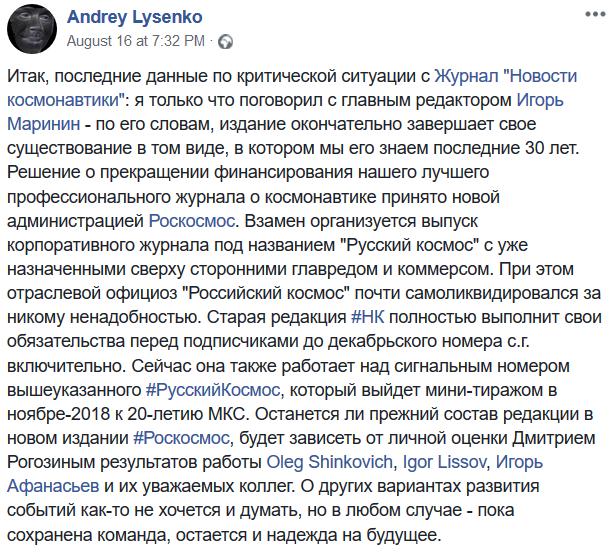 Журнал «Новости Космонавтики» прекращает своё существование - 4