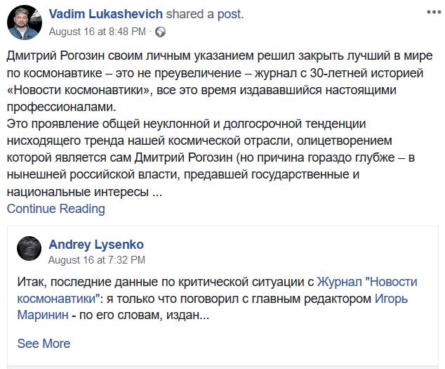 Журнал «Новости Космонавтики» прекращает своё существование - 5
