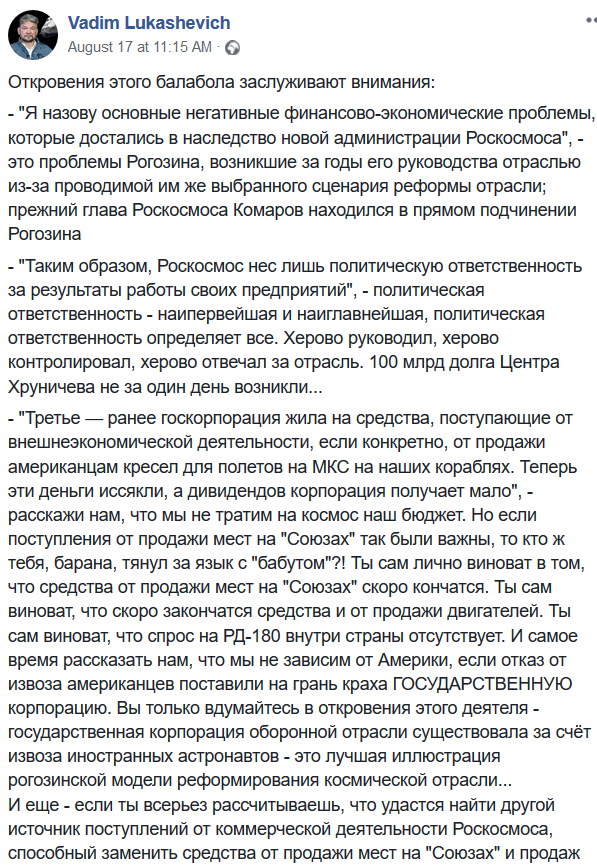Журнал «Новости Космонавтики» прекращает своё существование - 6