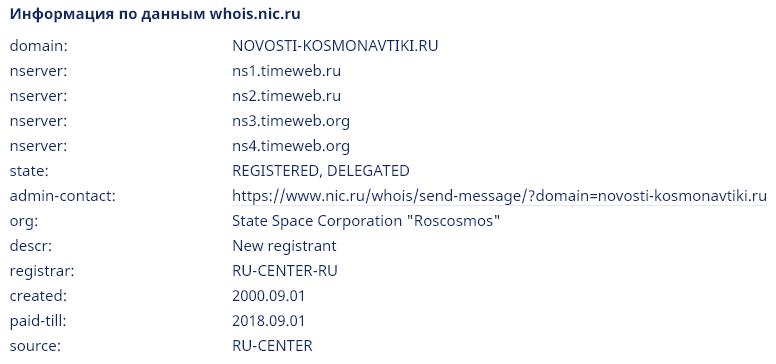 Журнал «Новости Космонавтики» прекращает своё существование - 7