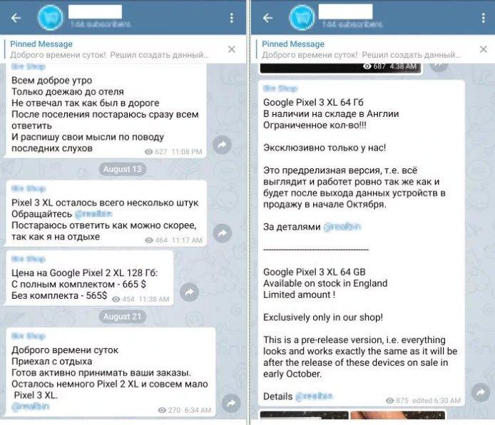 Google Pixel 3 XL продают за два месяца до анонса по цене $2000