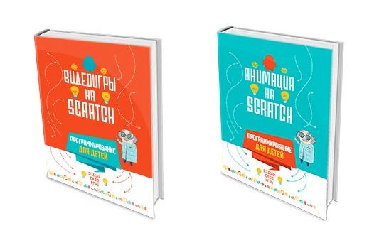 Новые книги о детском программировании на Scratch - 2