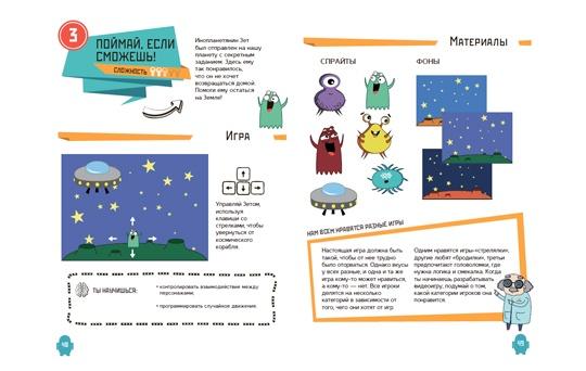 Новые книги о детском программировании на Scratch - 4