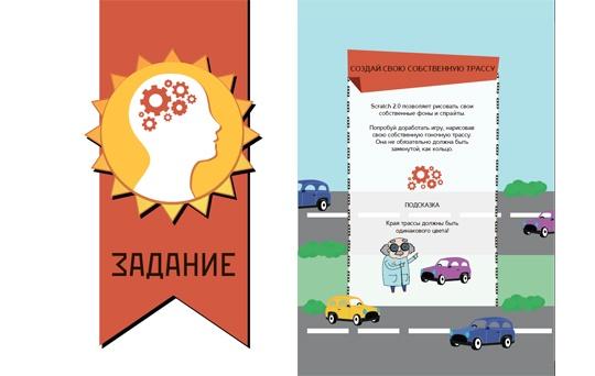 Новые книги о детском программировании на Scratch - 5
