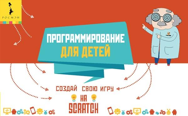 Новые книги о детском программировании на Scratch - 1