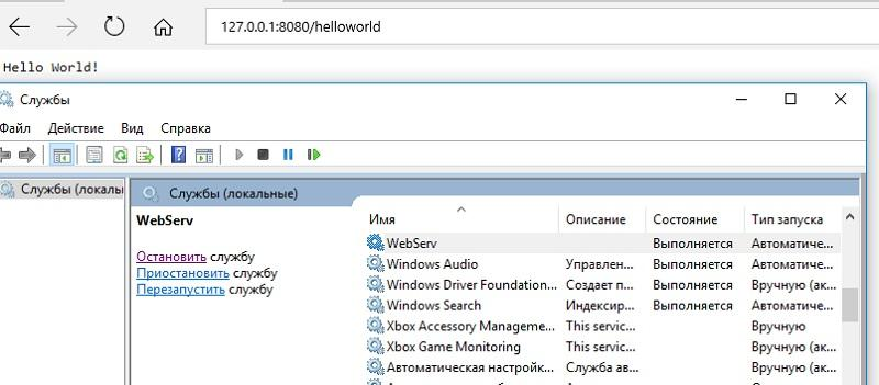 Пилим свою службу Windows – руководство для «не настоящих программистов» - 4