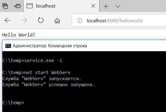 Пилим свою службу Windows – руководство для «не настоящих программистов» - 8