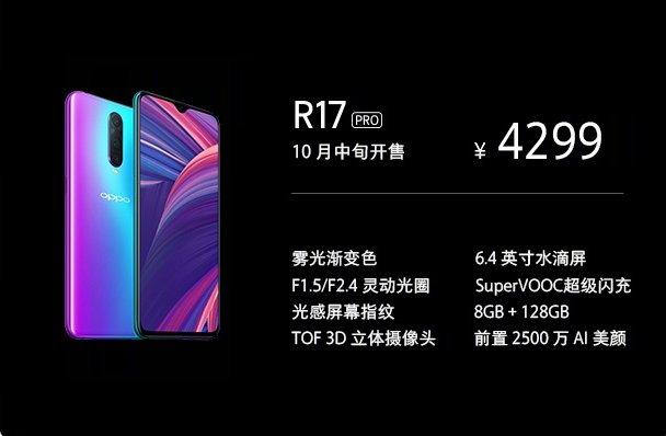 Представлен смартфон Oppo R17 Pro с тройной камерой - 6