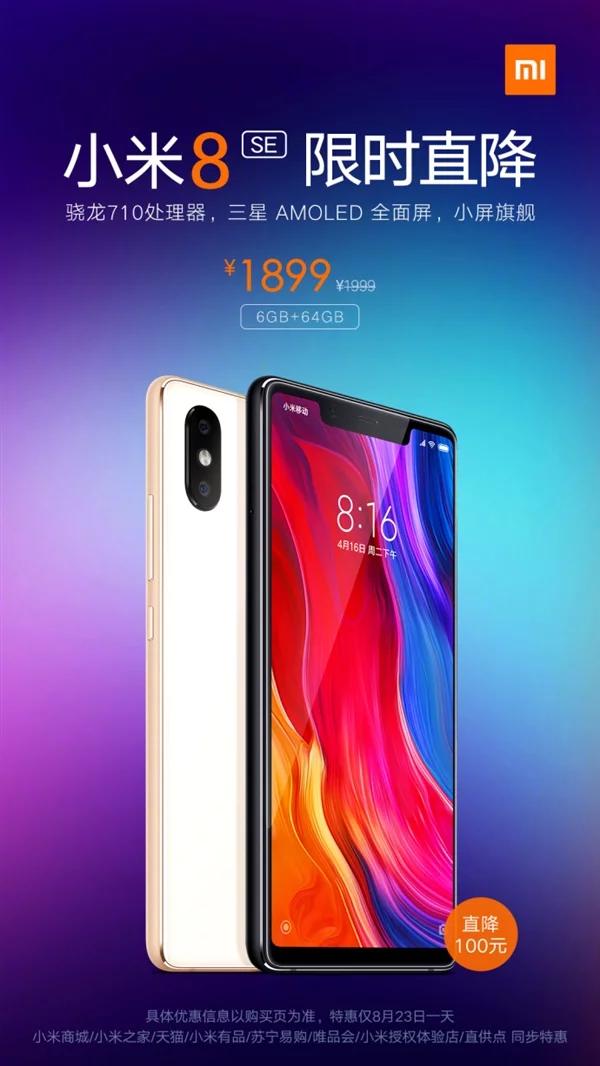 Смартфон Xiaomi Mi 8 SE уже подешевел