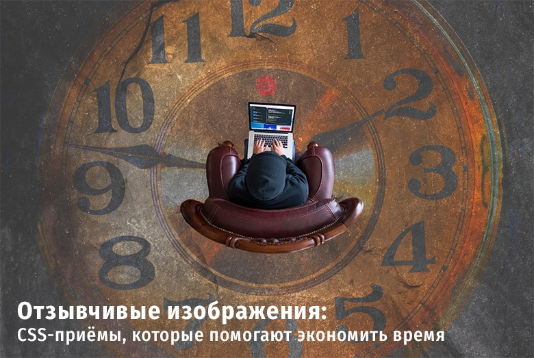 Отзывчивые изображения: CSS-приёмы, которые помогают экономить время - 1