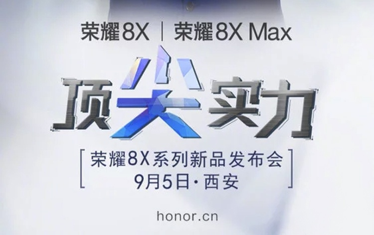 Смартфоны Huawei Honor 8X и 8X Max дебютируют 5 сентября