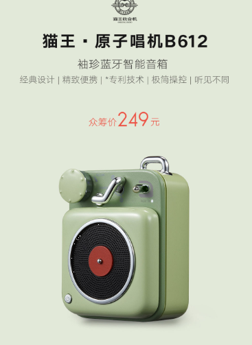 Xiaomi назвала новую пртативную полонку в честь «короля рок-н-ролла»