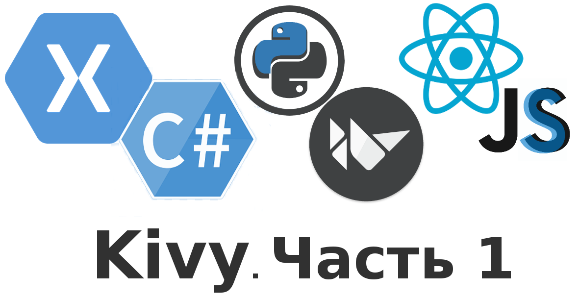Kivy. Xamarin. React Native. Три фреймворка — один эксперимент - 1