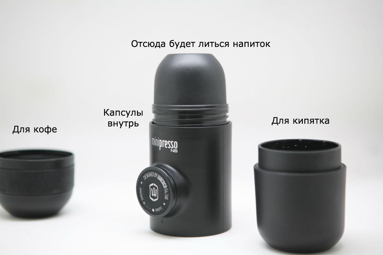 Кофенасос для кофезависимых, или мобильная кофемашина Wacaco - 4