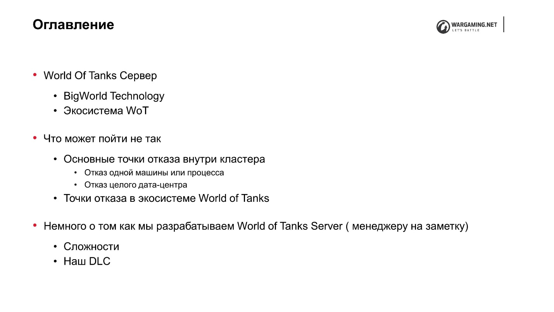 Надежность World of Tanks Server - 2