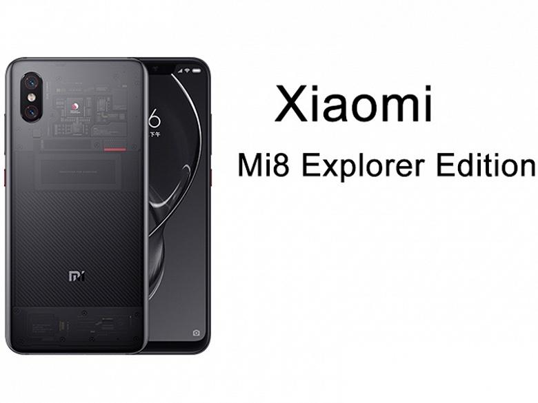 Смартфон Xiaomi Mi 8 Explorer Edition доступен по сниженной цене - 2