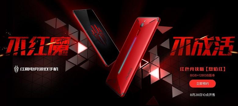 Смартфон ZTE Nubia Red Magic Flame Red поступает в продажу - 1