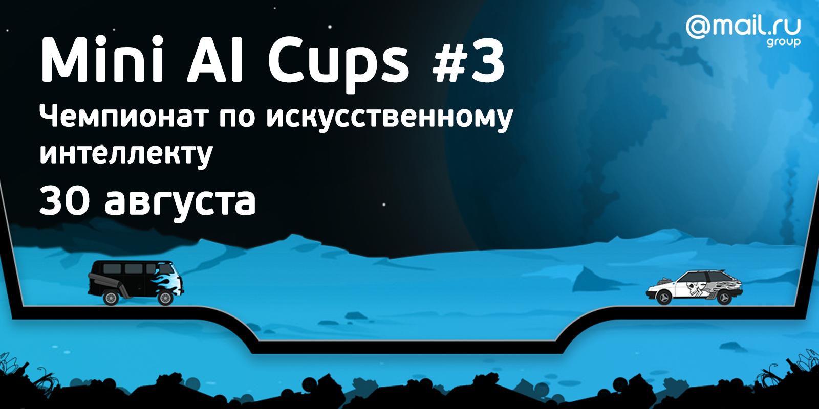 Запускаем Mini AI Cup #3. Битва машин в тесных закрытых пространствах - 1