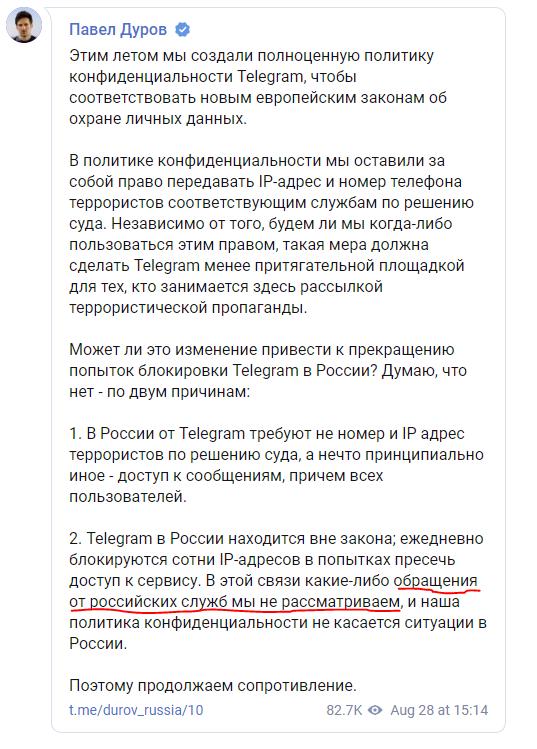Telegram согласился передавать спецслужбам [но не российским] IP-адреса и номера некоторых пользователей - 2