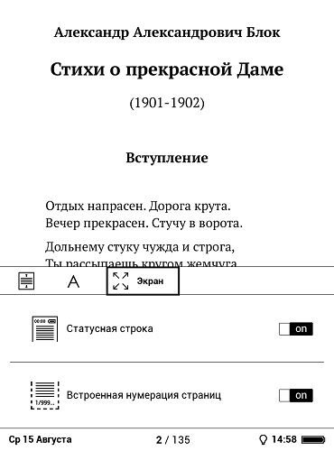 Обзор PocketBook 616 – самого бюджетного покетбука 2018 года с функцией подсветки - 15