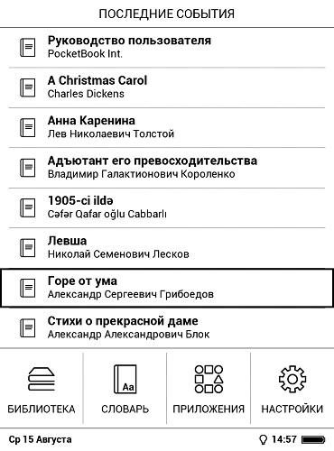 Обзор PocketBook 616 – самого бюджетного покетбука 2018 года с функцией подсветки - 18
