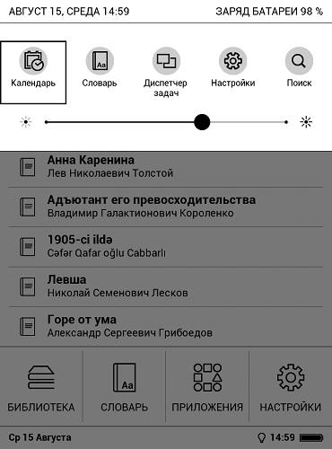 Обзор PocketBook 616 – самого бюджетного покетбука 2018 года с функцией подсветки - 19