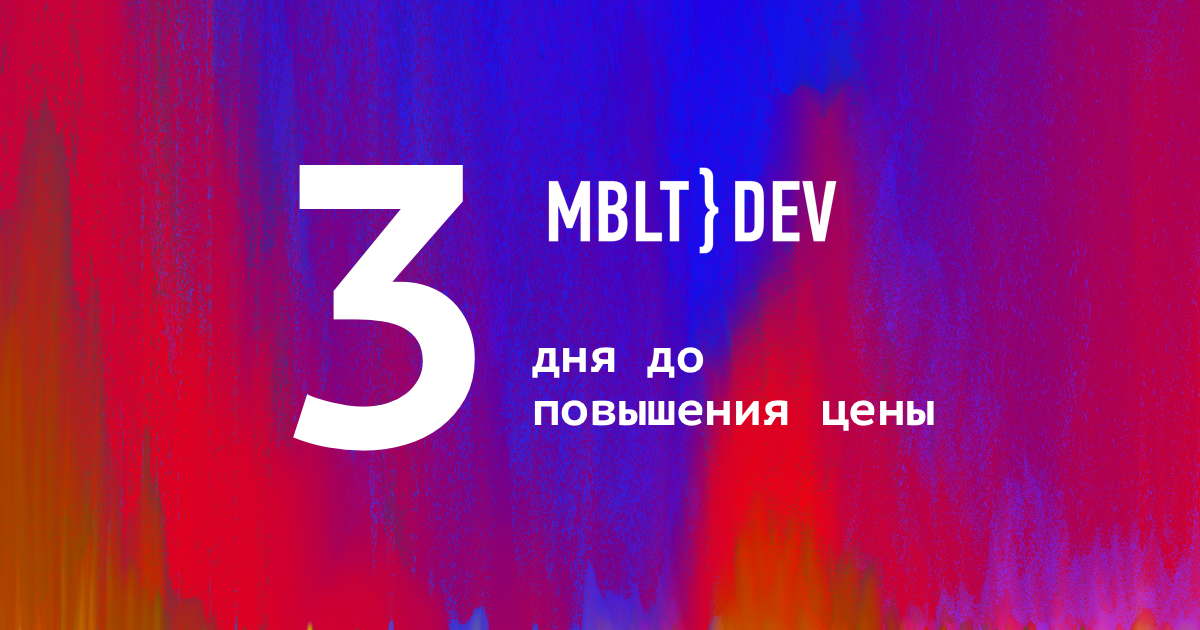 Netflix, Uber, Google и ты на MBLT DEV 2018 - 1