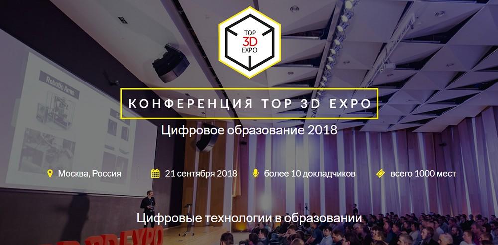 «Top 3D Expo. Цифровое образование 2018» 21 сентября в «Технополисе Москва» - 2