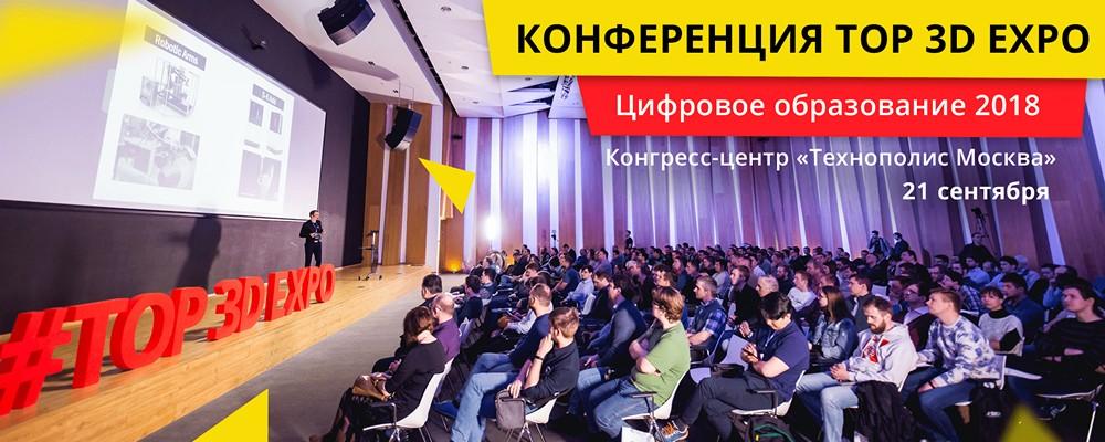 «Top 3D Expo. Цифровое образование 2018» 21 сентября в «Технополисе Москва» - 1