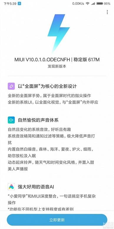 Вышла стабильная версия MIUI 10 для смартфонов Xiaomi Mi 8 SE и Mix 2 - 2