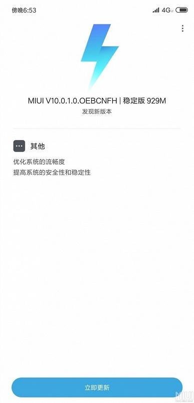 Вышла стабильная версия MIUI 10 для смартфонов Xiaomi Mi 8 SE и Mix 2 - 3