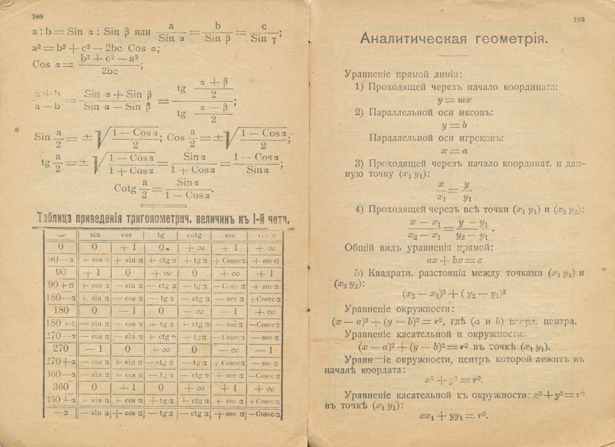 1 сентября 110 лет назад: тригонометрия, курс доллара и бенгальские огни - 10