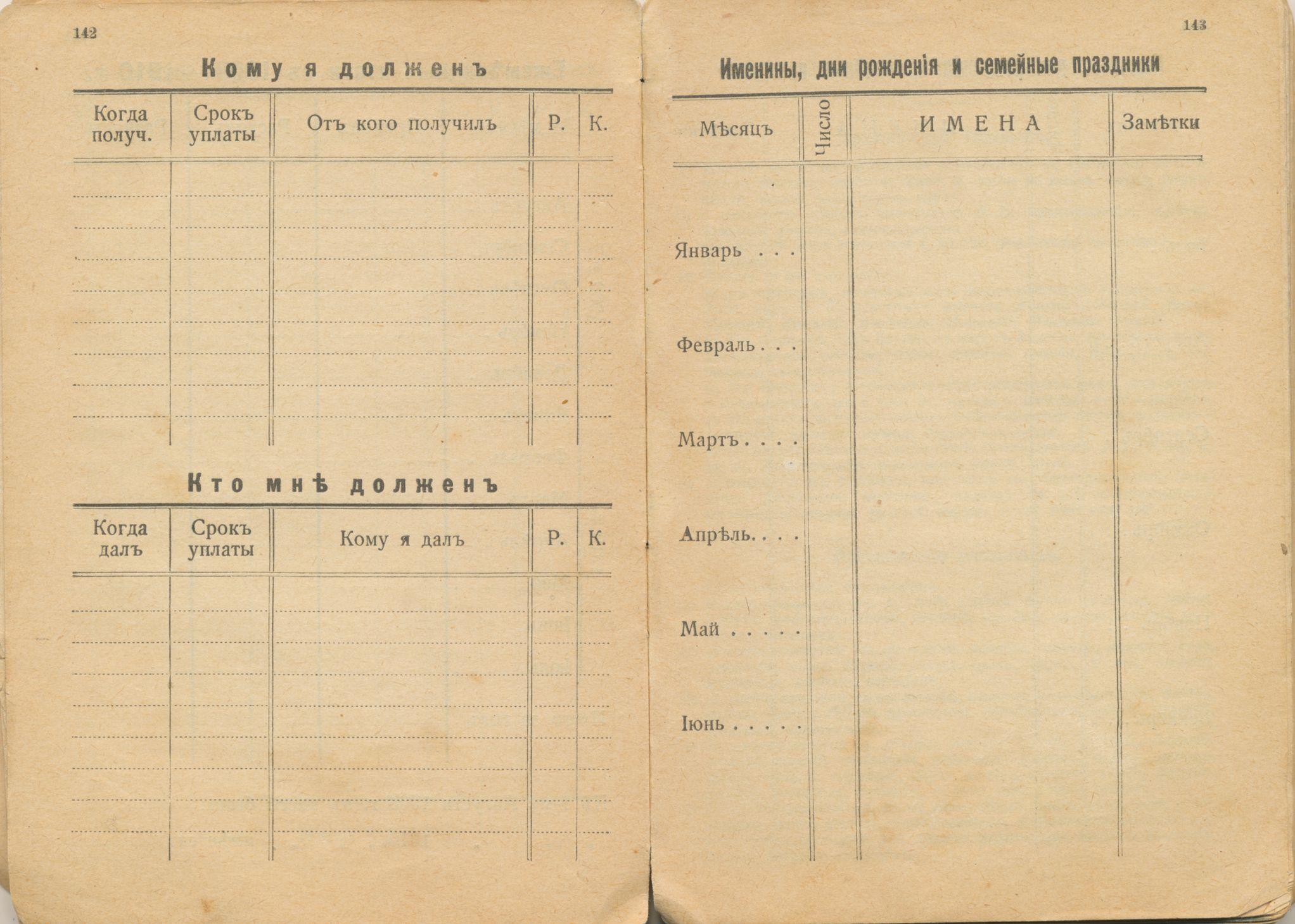 1 сентября 110 лет назад: тригонометрия, курс доллара и бенгальские огни - 15
