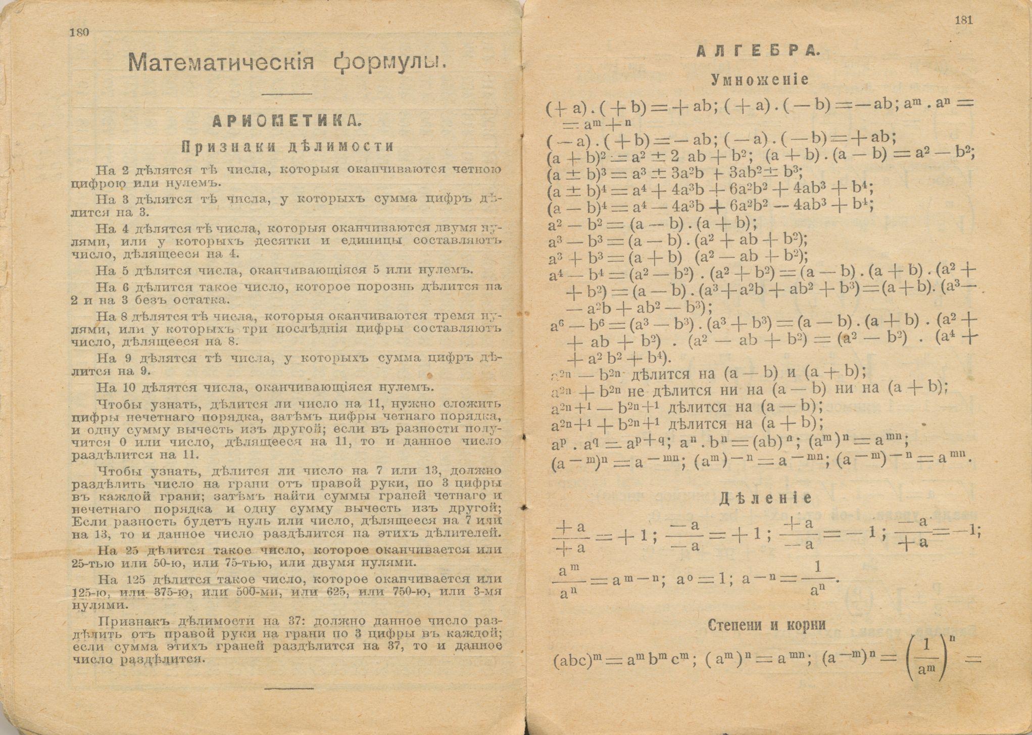 1 сентября 110 лет назад: тригонометрия, курс доллара и бенгальские огни - 6
