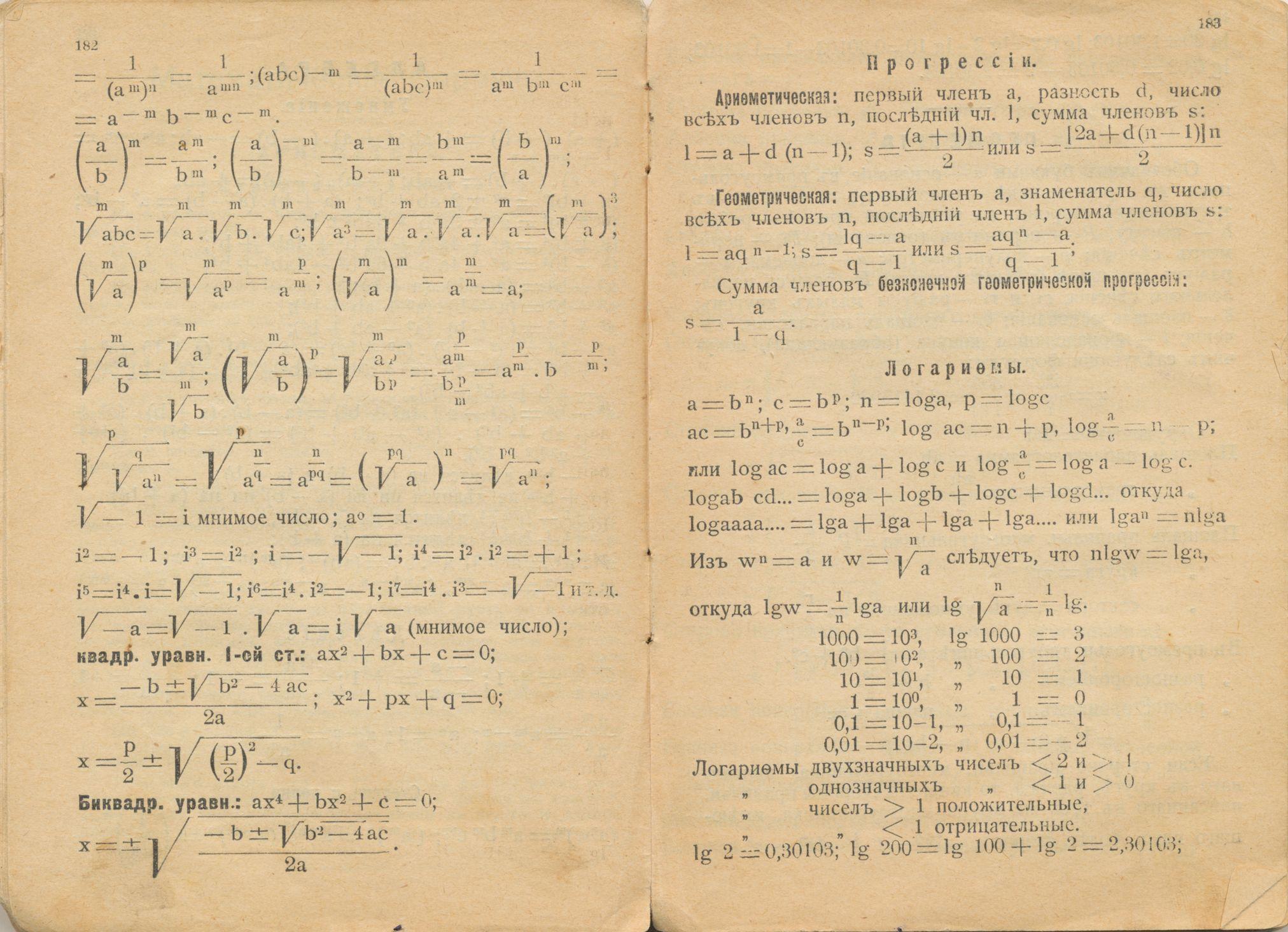 1 сентября 110 лет назад: тригонометрия, курс доллара и бенгальские огни - 7
