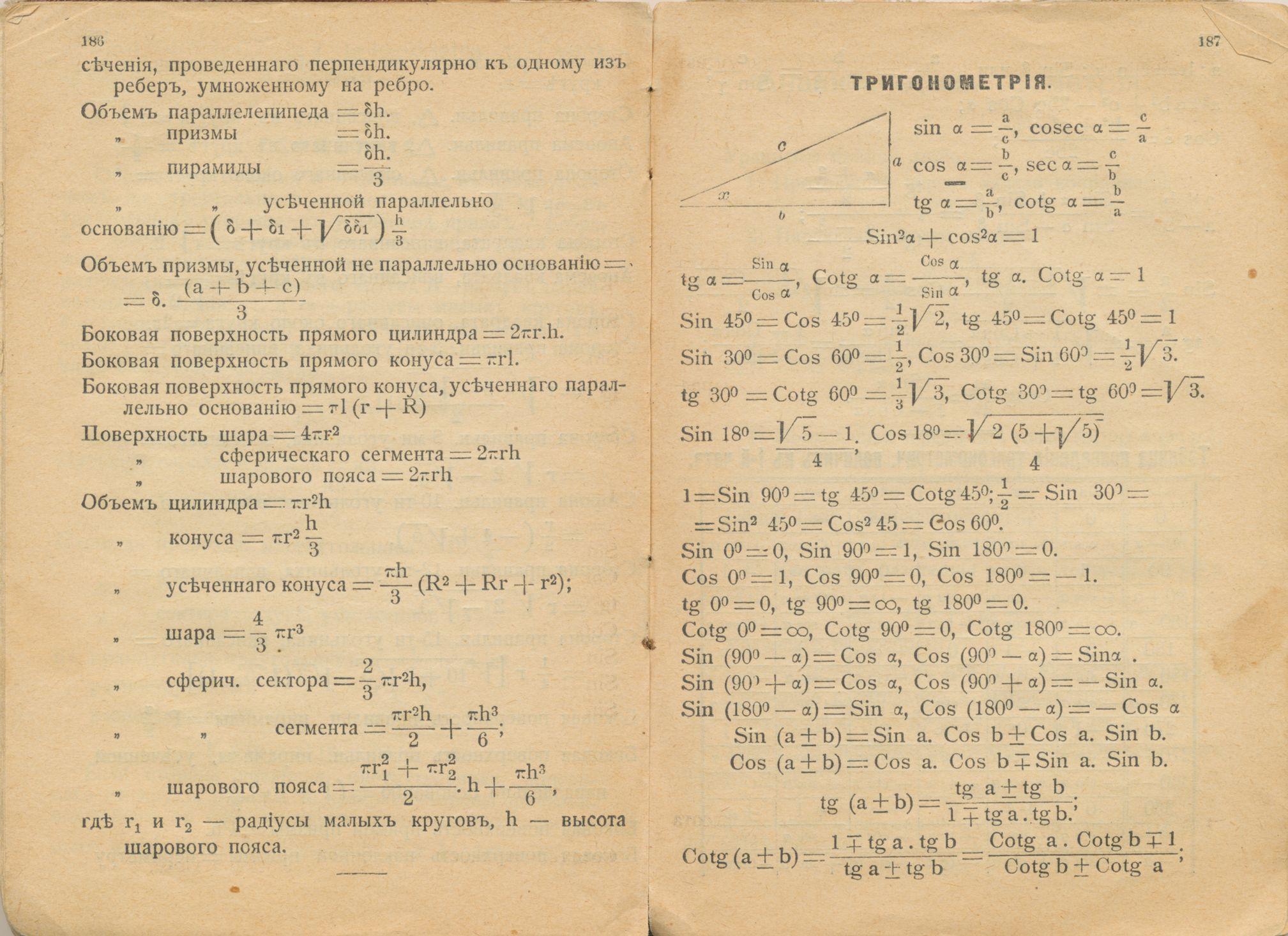 1 сентября 110 лет назад: тригонометрия, курс доллара и бенгальские огни - 9
